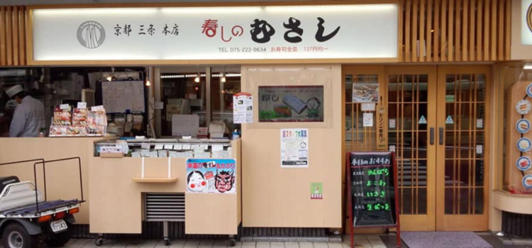 Sushi Bar Featured